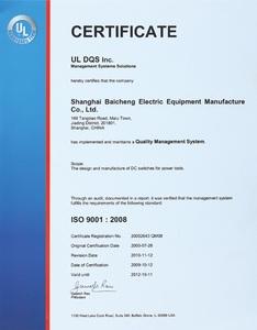 ISO9001:2008管理体系证书